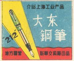 chinamatch 2