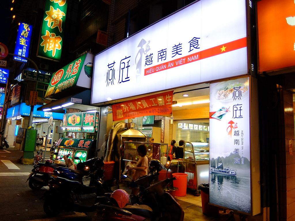 燕庭越南美食,在六合路上,旁邊就是有名氣的渝陽川菜