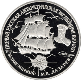 A commemorative coin of Bank of Russia dedicated to the Mirny (sloop-of-war)