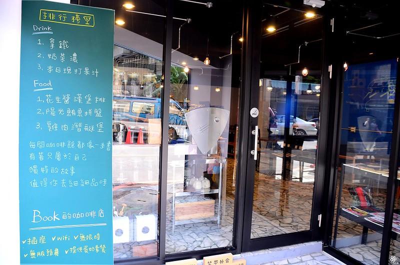 Book Coffee朝午食板橋不限時早午餐推薦新埔捷運站 (2)