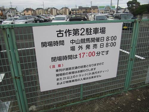 中山競馬場周辺の直営駐車場