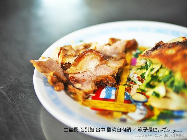 士官長 吃到飽 台中 酸菜白肉鍋 23