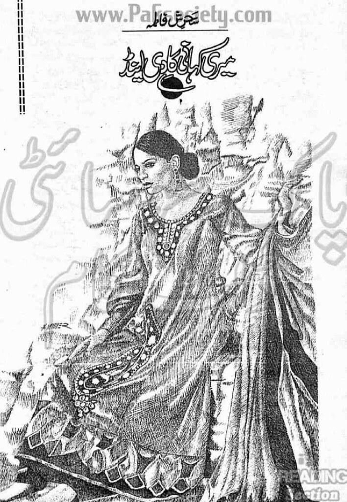 Meri Kahani Ka The End Complete Novel By Sehrish Fatima