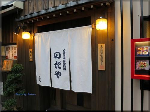 Photo:2015-07-02_T@ka.の食べ飲み歩きメモ(ブログ版)_朝顔祭直前!!初うなぎのうな太郎を久々に!【入谷】のだや_02 By:logtaka