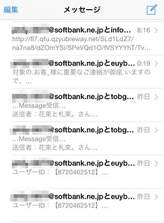 spam mail to iphone softbank