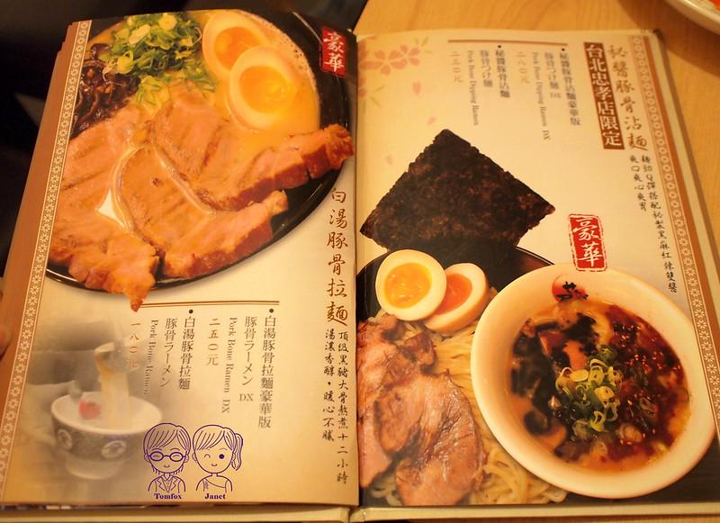 20 世田谷拉麵 menu