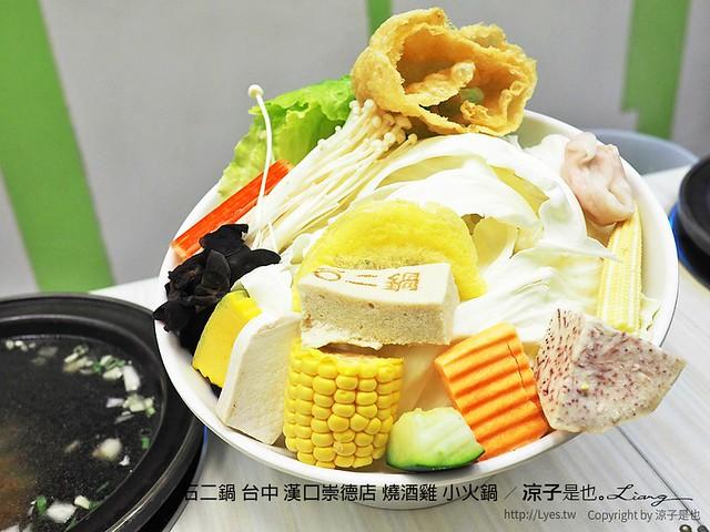 石二鍋 台中 漢口崇德店 燒酒雞 小火鍋 6