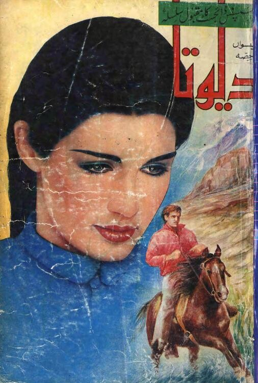 Devta Part 20-22 is a very well written complex script novel which depicts normal emotions and behaviour of human like love hate greed power and fear, writen by Mohiuddin Nawab , Mohiuddin Nawab is a very famous and popular specialy among female readers