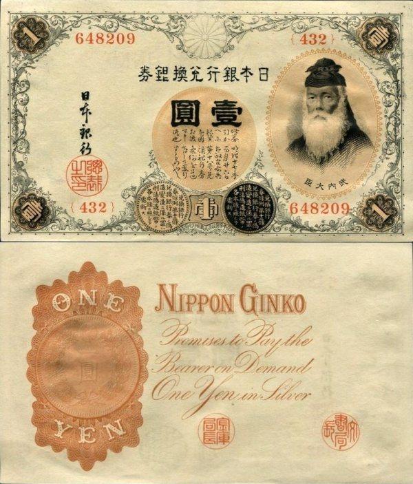 1 jen Japonsko 1916