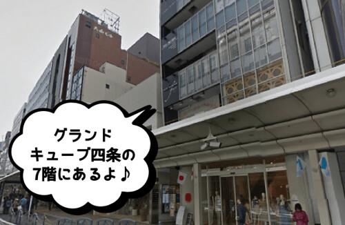 ミュゼ 京都四条通り店