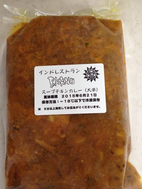 インドカレー ビスヌのスープカレー DE うどん!w