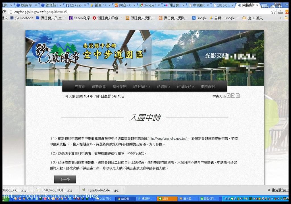 中寮龍鳳瀑布空中走道螢幕截圖 2015-07-01 05.59.34