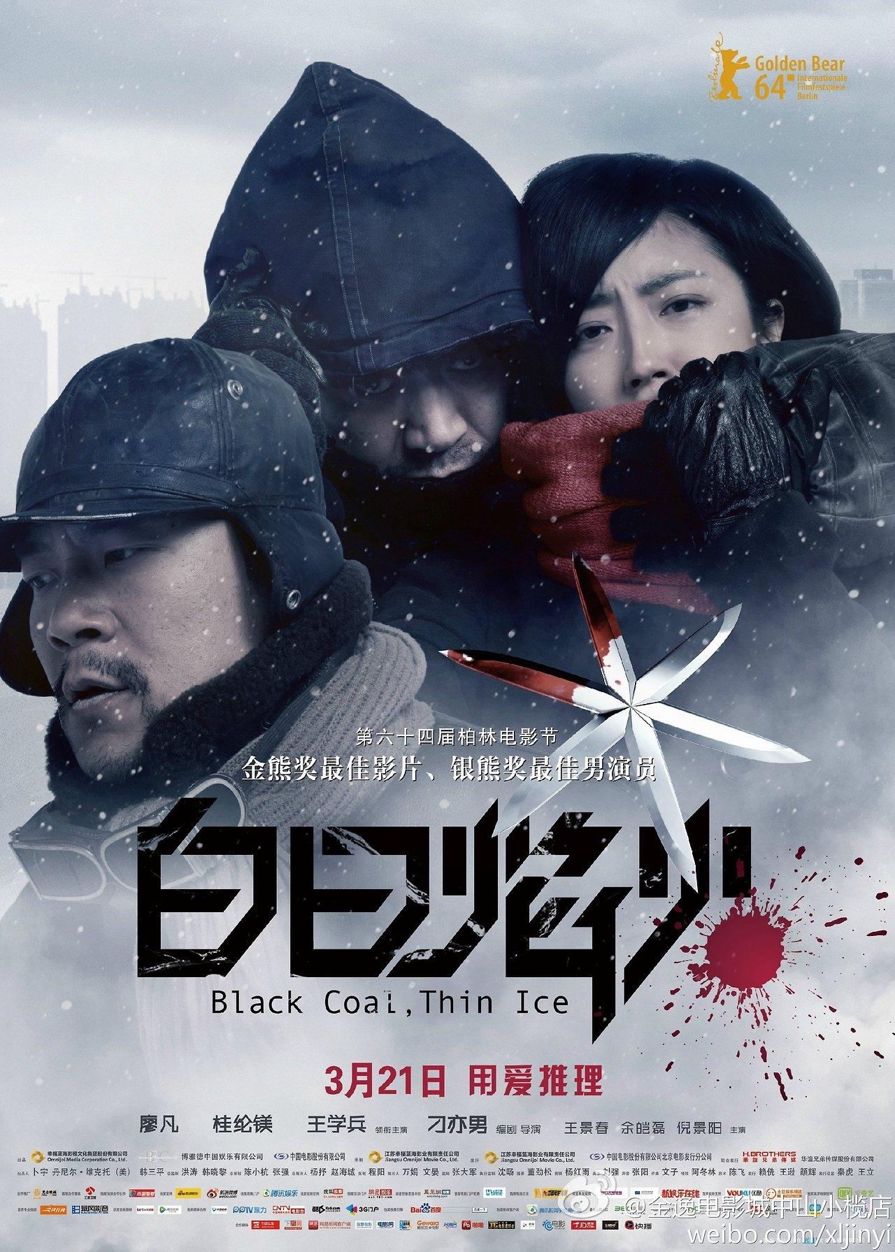 Thám Tử Nghiện Rượu - Black Coal Thin Ice (2014)