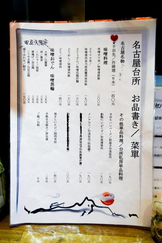 【台北日式料理】赤峰街裡的排隊美食「名古屋台所」,近捷運雙連站。【台北日式料理】赤峰街裡的排隊美食「名古屋台所」,近捷運雙連站。