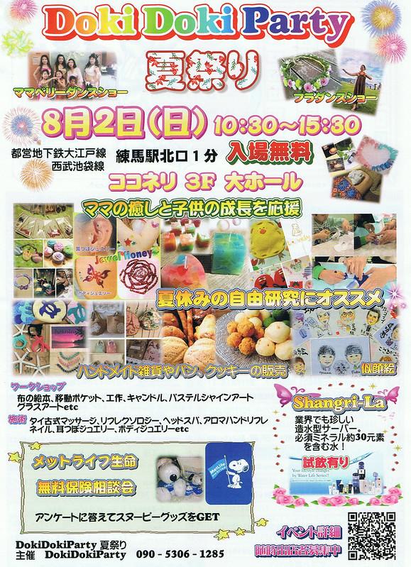 ドキドキパーティ夏祭り(練馬)