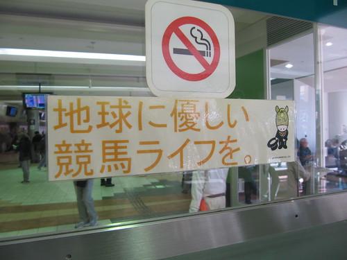 中山競馬場からのメッセージ