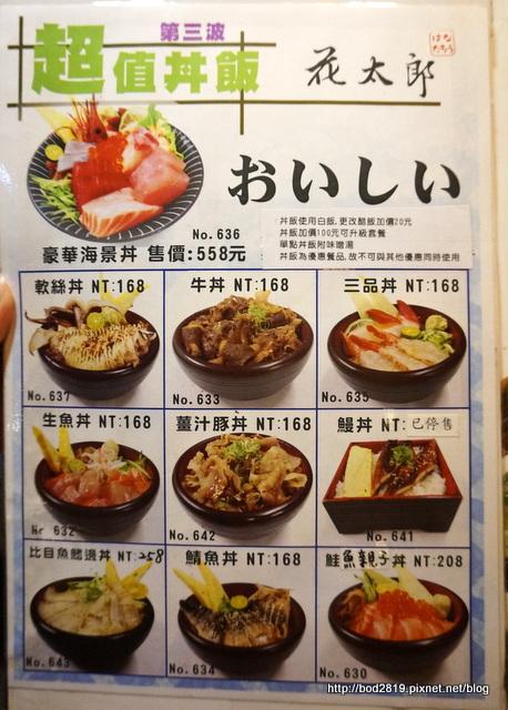 18576782663 c256242a93 o - 【台中西屯】花太郎日本料理-覺得可以試試看的日本料理(已歇業)