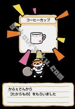ねこあつめ すふぃんさん たからもの 宝物 コーヒーカップ