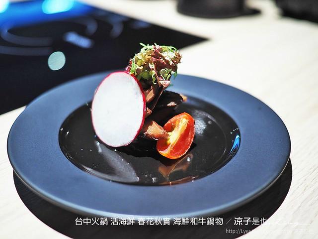 台中火鍋 活海鮮 春花秋實 海鮮和牛鍋物 35