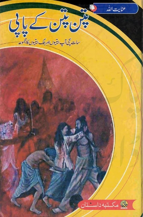 Patan Patan Kay Paapi  is a very well written complex script novel which depicts normal emotions and behaviour of human like love hate greed power and fear, writen by Inayatullah , Inayatullah is a very famous and popular specialy among female readers