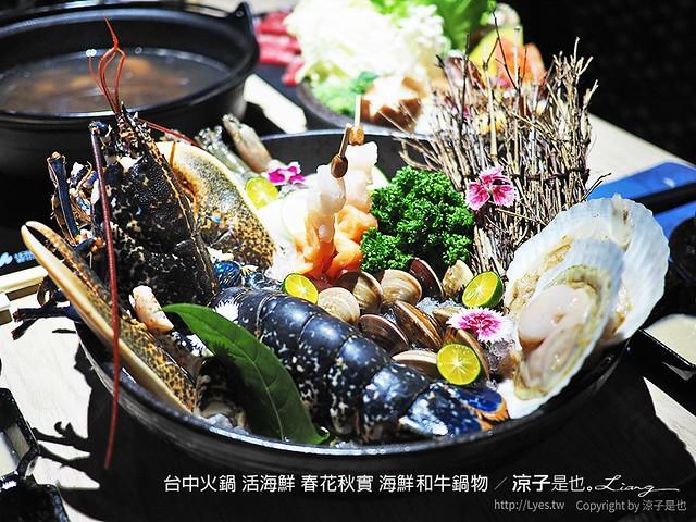 台中火鍋 活海鮮 春花秋實 海鮮和牛鍋物 64