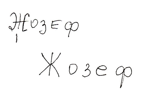 Joseph in Cyrillic
