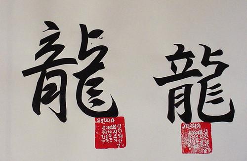 Kanji_dragon
