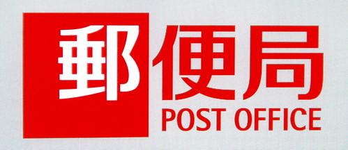 #001 Post Office - 無料写真検索fotoq