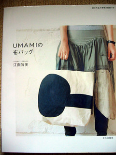 umami crafts book