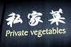 Private vegetables by xiaming