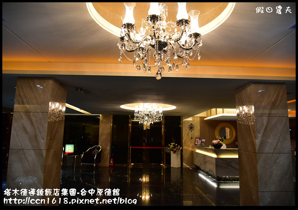 塔木德連鎖飯店集團-台中原德館DSC_0696