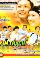 Kim Thạch Lương Duyên - A Journey Called... (2008)