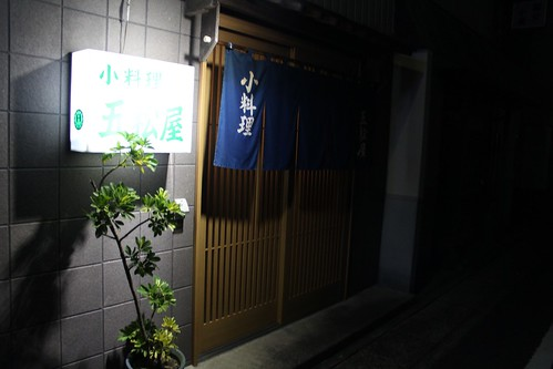 五松屋_外観