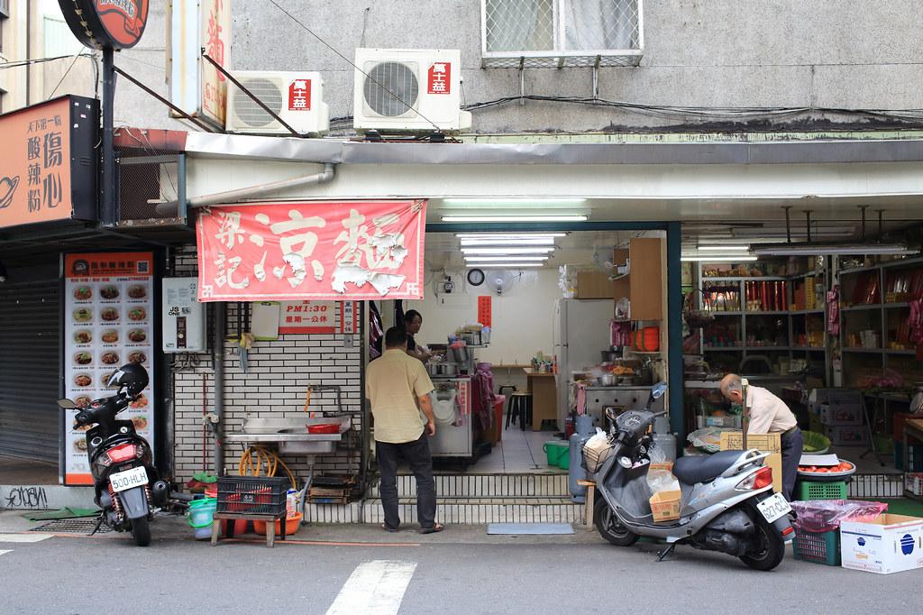20150717信義-梁記涼麵 (2)