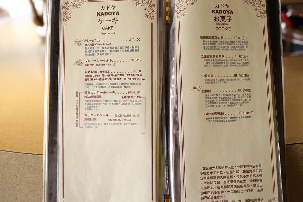 20150806-1台南-KADOYA喫茶店 (9)
