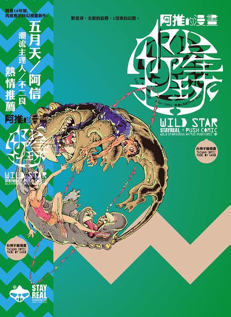 台灣漫畫家-阿推 睽違16年的全新漫畫作品《野星球》!!