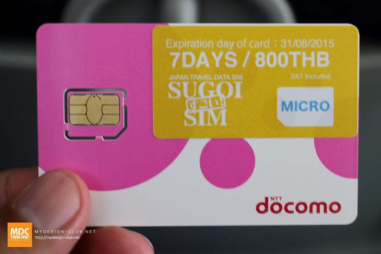 MDC-Japan2015-002-1