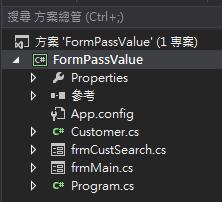 [C#] Form 傳值-1