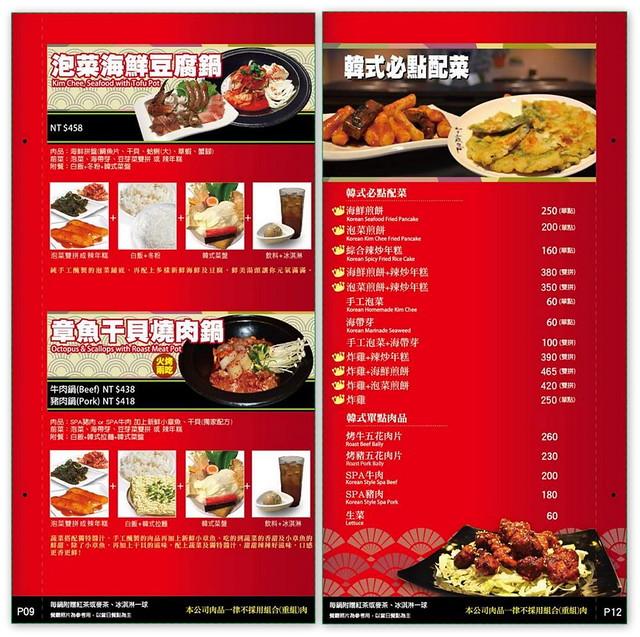 東區劉震川大食館菜單 (2)