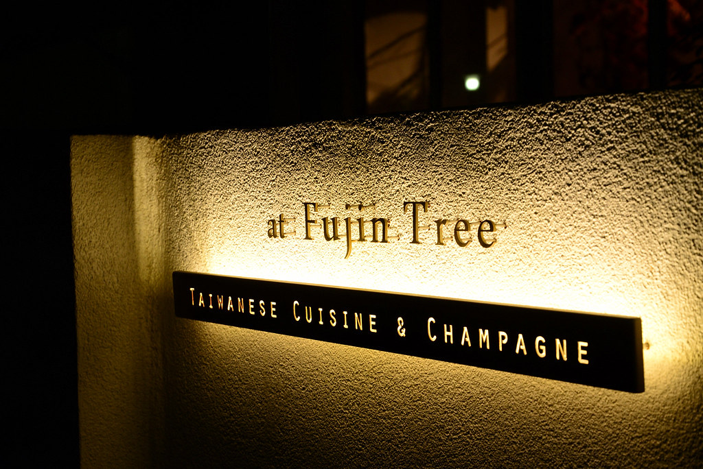 富錦樹台菜香檳