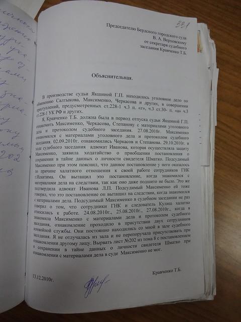Объяснительная секретаря судебного заседания Кравченко