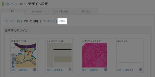 Seesaa_HTML (1)