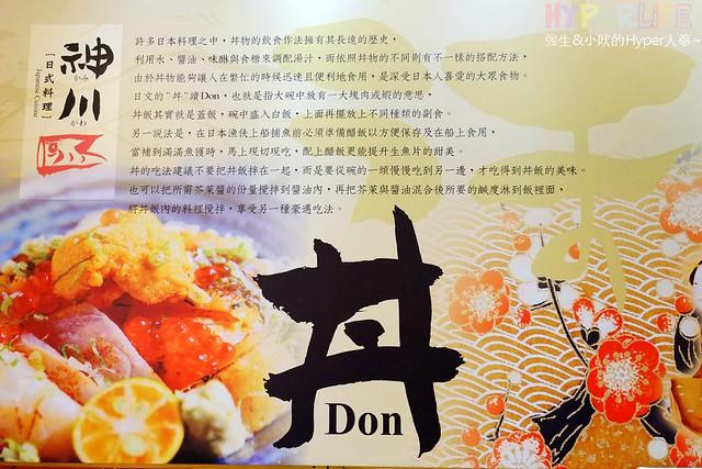 神川日式料理丼飯專賣 (11)