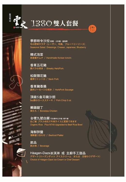 台中燒肉雲火日式燒肉菜單menu價位11