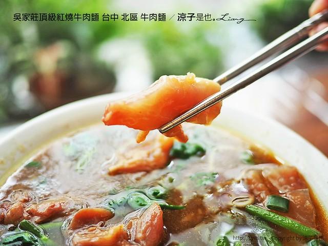 吳家莊頂級紅燒牛肉麵 台中 北區 牛肉麵 12