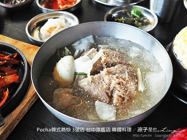 Pocha韓式熱炒 3號店 台中旗艦店 韓國料理 41