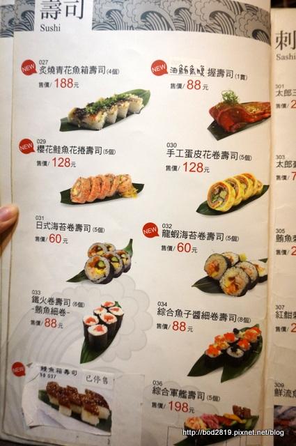 19171268806 798087b957 o - 【台中西屯】花太郎日本料理-覺得可以試試看的日本料理(已歇業)