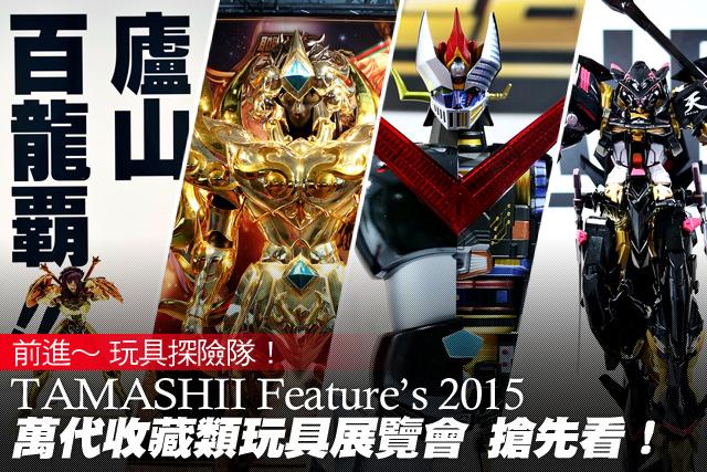 【圖多】萬代官方收藏類玩具展覽會 「TAMASHII Feature's 2015」搶先看!