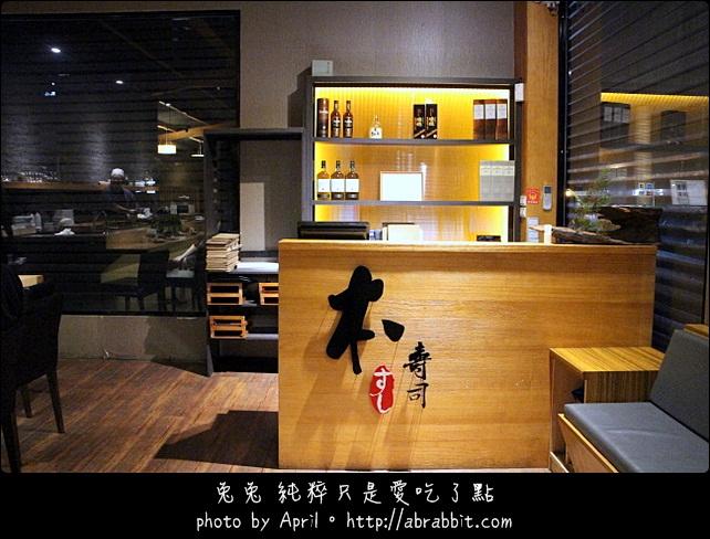20293637836 d9243256d8 o - 【熱血採訪】[台中]本壽司--食材新鮮的美味,吃一口就知道@北區 太原路