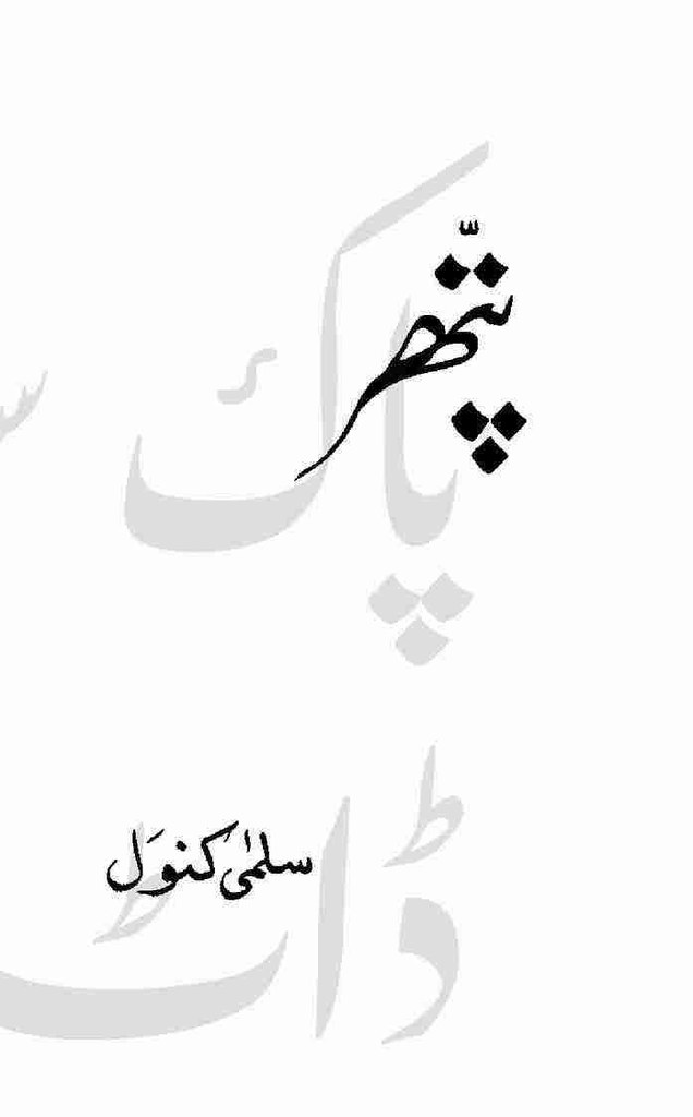 Pathar is a very well written complex script novel by Salma Kanwal which depicts normal emotions and behaviour of human like love hate greed power and fear , Salma Kanwal is a very famous and popular specialy among female readers